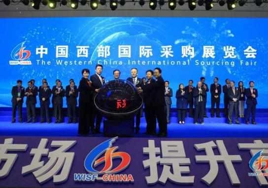 中国西部国际采购展览会在西安开幕 助力企业开拓国际市场