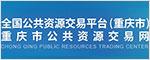 重庆市公共资源交易监督网