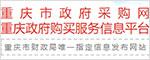 重庆市政府采购网