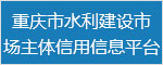 重庆市水利工程建设市场主体信用信息平台