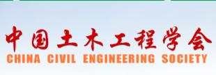 中国土木工程学会