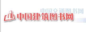 中国建筑图书网