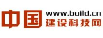 中国建设科技网