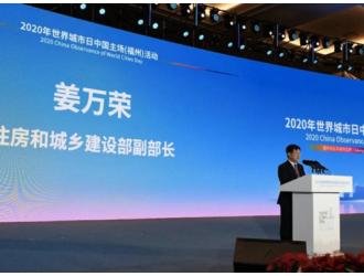 2020年世界城市日中国主场活动在福州举行