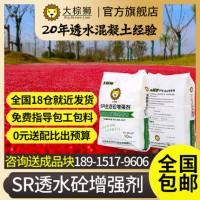 SR透水混凝土增强剂彩色道路透水砼路面胶结料地坪C205C30混泥土