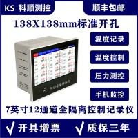 138X138无纸记录仪温控记录仪多路温控器温度控制记录仪USB导出12