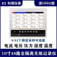 无纸记录仪48路温度记录仪温度控制10寸触摸屏工业级温湿度压力12