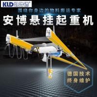 凯路德kbk轨道起重机单梁手动组合式行车自立式kbk悬挂特种起重机